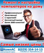 Ремонт компьютеров,  ноутбуков,  установка Windows в Жлобине