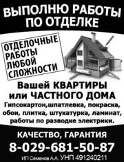 Работы по отделке Вашей квартиры или частного дома