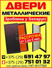 ДВЕРИ металлические. Зроблена ў Беларусi.