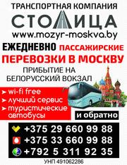 Ежедневно пассажирские перевозки в Москву и обратно
