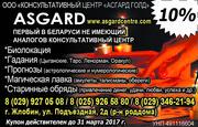 Первый в Беларуси не имеющий аналогов консультативный центр.
