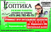 Оптика СКИДКИ (информация у консультантов)