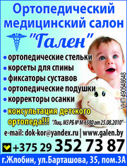 Ортопедический медицинский салон «Гален»