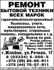 Ремонт бытовой техники всех марок