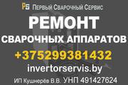 Ps Первый Сварочный Сервис Ремонт сварочных аппаратов