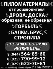 Пиломатериалы  От производителя