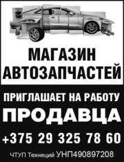 Магазин автозапчастей приглашает на работу продавца с опытом работы