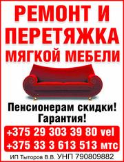 Ремонт и перетяжка мягкой мебели Пенсионерам скидка и Гарантия