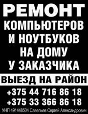 Ремонт  Компьютеров и ноутбуков  На дому у заказчика Выезд на район