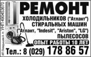 Ремонт  Холодильников Стиральных машин Пылесосов