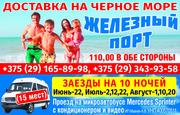 Доставка на черное море Железный порт